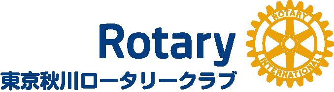 東京秋川ロータリークラブ